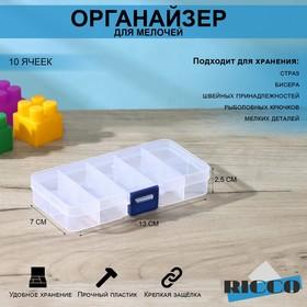 Бокс для хранения, 10 отделений, 13×7×2,5 см Ош