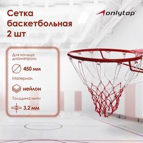 Сетка баскетбольная, двухцветная, нить 3,2 мм, (2 шт) Ош