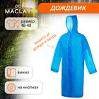 Дождевик-плащ взрослый р.46-48, цвет синий