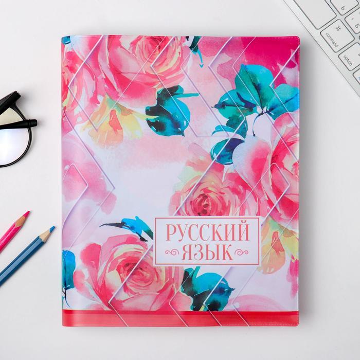 Обложка для учебника «Русский язык» (цветочная), 43.5 × 23.2 см