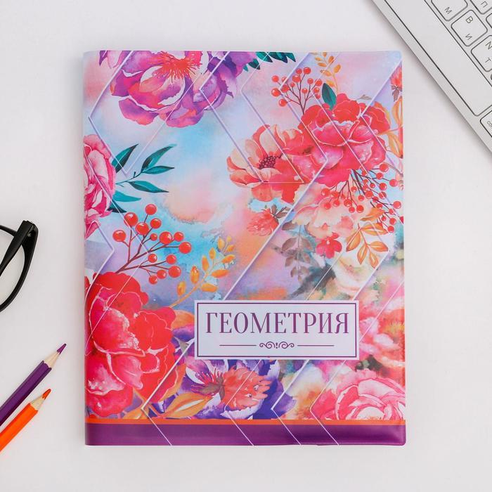 Обложка для учебника «Геометрия» (цветочная), 43.5 × 23.2 см