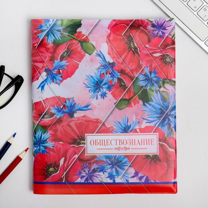 Обложка для учебника «Обществознание» (цветочная), 43.5 × 23.2 см