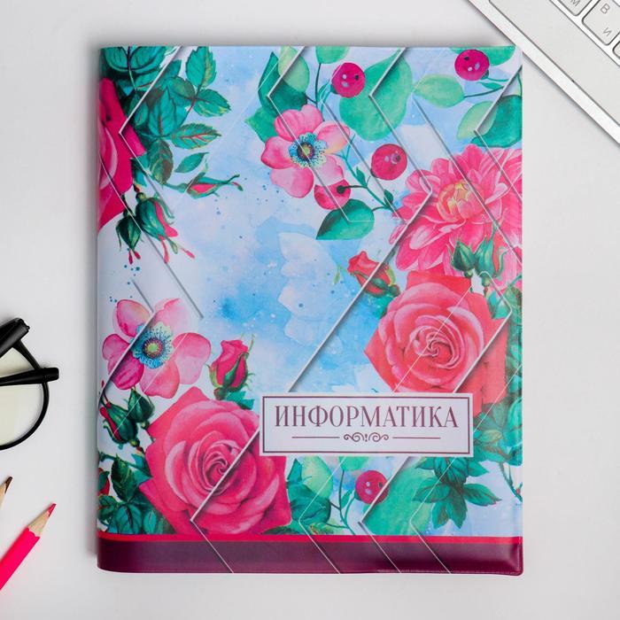 Обложка для учебника «Информатика» (цветочная), 43.5 × 23.2 см