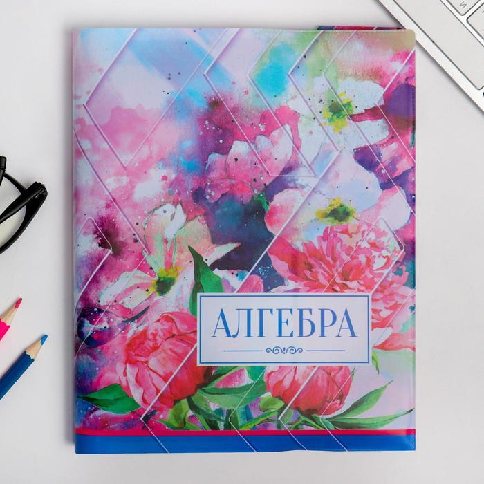 Обложка для учебника «Алгебра» (цветочная), 43.5 × 23.2 см
