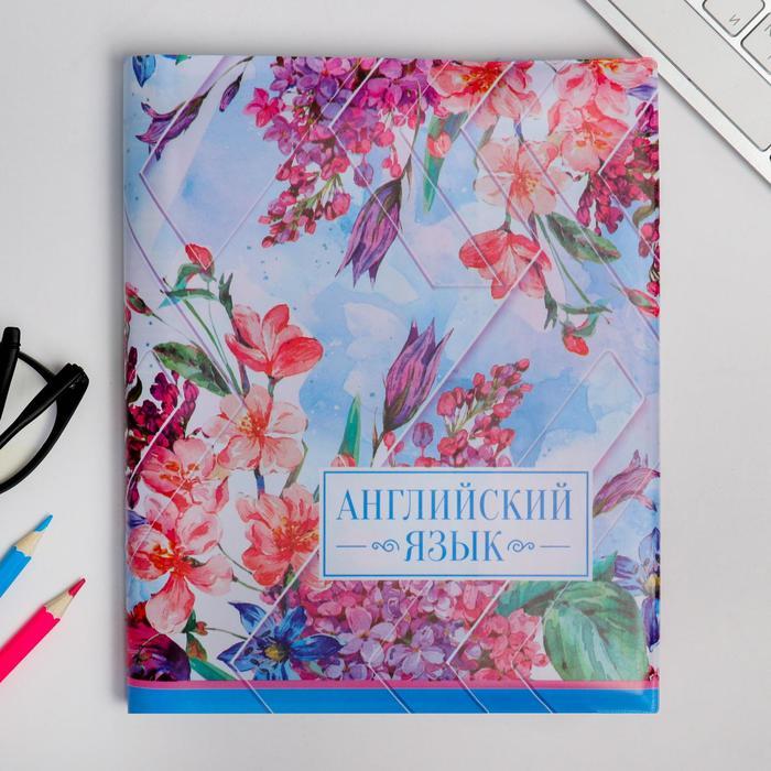 Обложка для учебника «Английский язык» (цветочная), 43.5 × 23.2 см