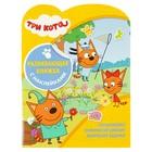 Развивающая книжка с наклейками «Три Кота»