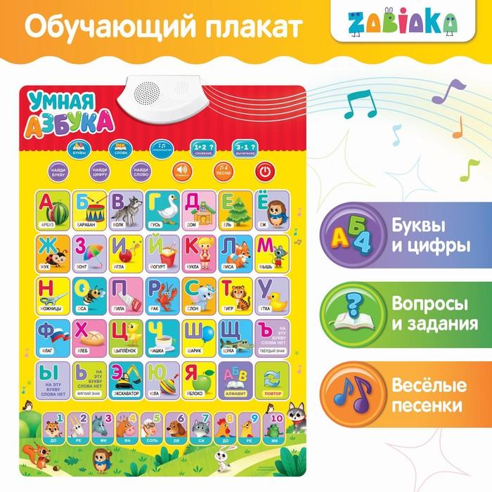 Электронный обучающий плакат «Умная азбука», работает от батареек