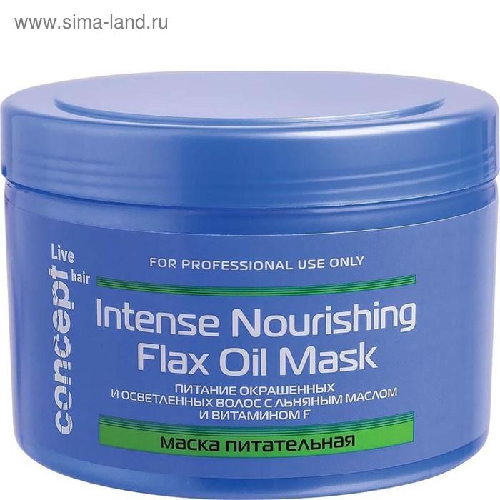 Маска для окрашенных и осветленных волос Concept питательная с льняным маслом, 500 мл
