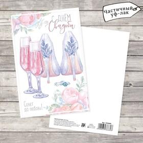 Карточка почтовая «С днём свадьбы», совет да любовь, 10 × 15 см