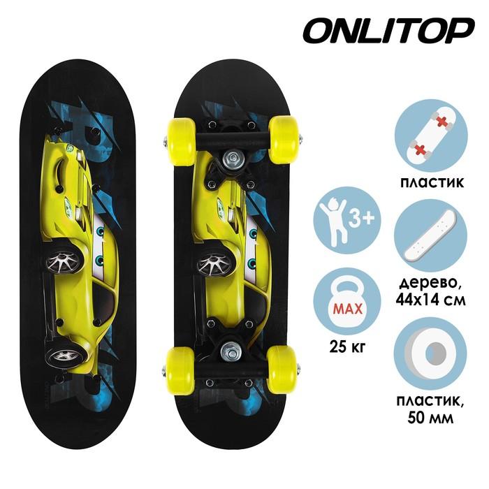 Скейтборд детский Машинка 44х14 см, колёса PVC d50 мм
