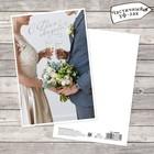 Карточка почтовая «С днём свадьбы», пара, 10 × 15 см