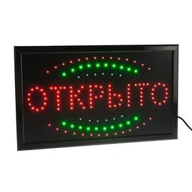 Вывеска светодиодная LED 55*33 см. 'ОТКРЫТО', 220V Ош