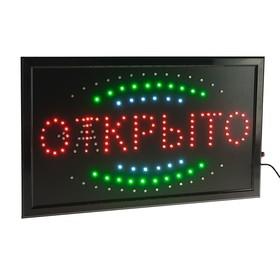 Вывеска светодиодная LED 55*33 см. 'ОТКРЫТО/ЗАКРЫТО', 2 режима 220V Ош