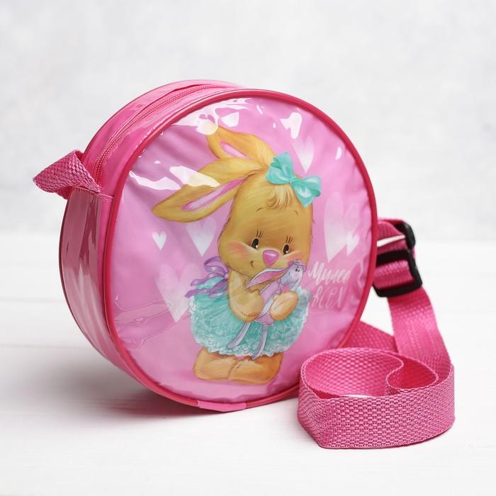 Детская сумка «Милее всех», круглая, цвет розовый