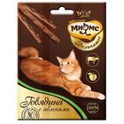 Деликатес лакомые палочки Мнямс для кошек, с говядиной и яблоком, 9 см, 3 х 4 г