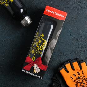 Набор для тренировок «Правда»: бутылка 600 мл, перчатки р-р М Ош
