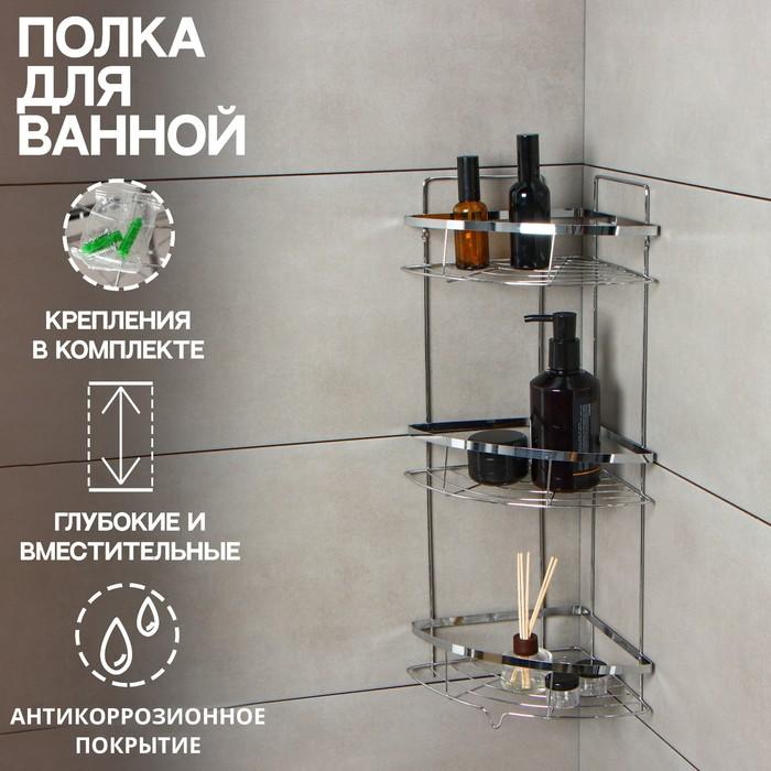 Полка угловая 3-х ярусная Доляна, 21×21×57,5 см