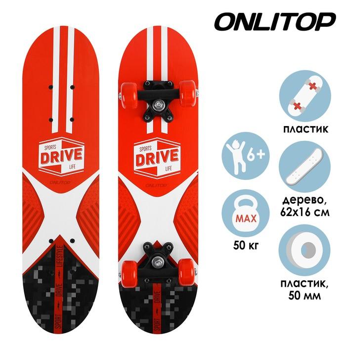 Скейтборд подростковый SPORTS DRIVE LIFE 62х16 см, колёса PVC d50 мм
