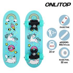 Скейтборд детский «Единорог» 44х14 см, колёса PVC d=50 мм Ош