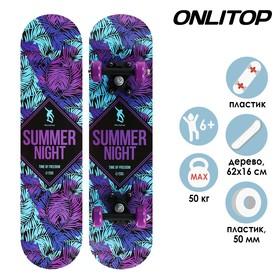 Скейтборд подростковый SUMMER NIGHT 62х16 см, колёса PVC d=50 мм Ош