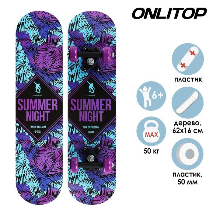 Скейтборд подростковый SUMMER NIGHT 62х16 см, колёса PVC d50 мм