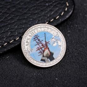 Сувенирная монета «Архангельск», d= 2.2 см Ош