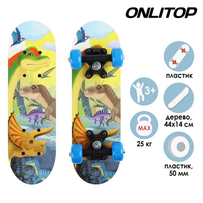 Скейтборд детский Динозавры 44х14 см, колёса PVC d50 мм