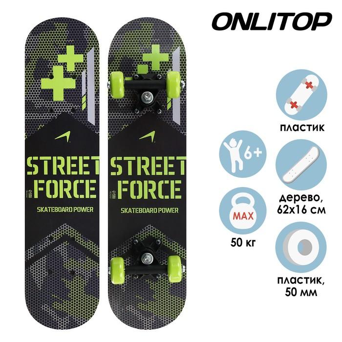 Скейтборд подростковый STREET FORCE 62х16 см, колёса PVC d50 мм