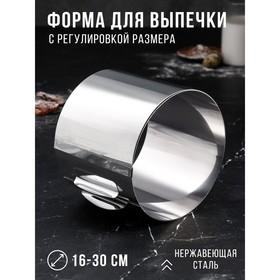 """Форма для выпечки и выкладки с регулировкой размера """"Круг"""", H-14 см D-16-30 см"""