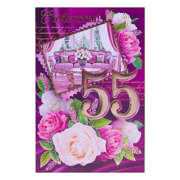 прочитал открытки с розами с юбилеем 55 лет будем ориентироваться