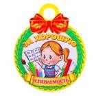 """Медаль """"За хорошую успеваемость"""" девочка"""