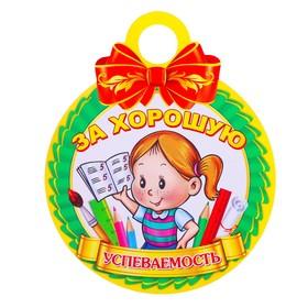 Медаль 'За хорошую успеваемость' девочка Ош