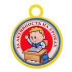 """Медаль """"За активность на уроках"""" мальчик за партой"""