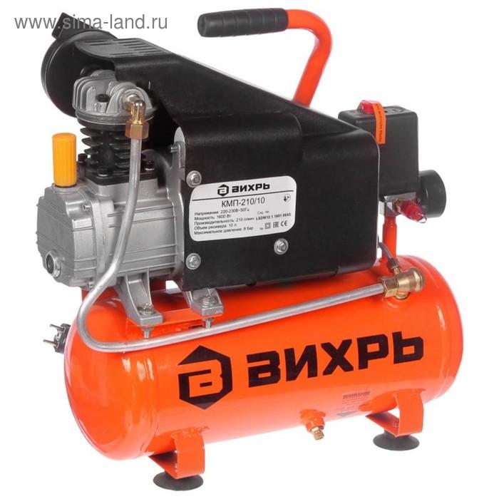 """Компрессор """"Вихрь"""" КМП-210/10, коаксиальный, 220 В, 1.6 кВт, 8 бар, 210 л/мин, 10 л"""