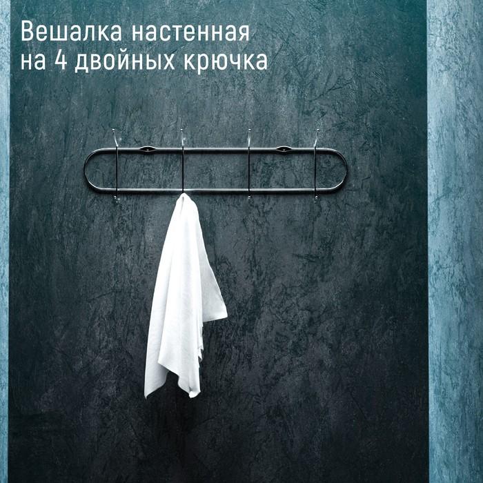 Вешалка настенная на 4 двойных крючка Доляна «Блеск», 31×7×12 см, цвет серебро