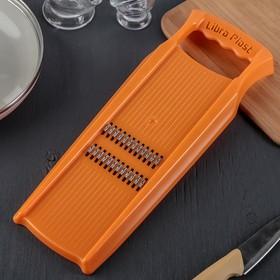 Тёрка для корейской моркови, 33×12 см, с широкой ручкой, цвет оранжевый
