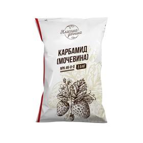 Удобрение минеральное Карбамид (мочевина) 2,5 кг