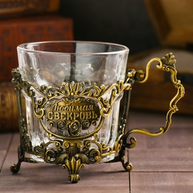 Подстаканник мини «Любимая свекровь», со стаканом