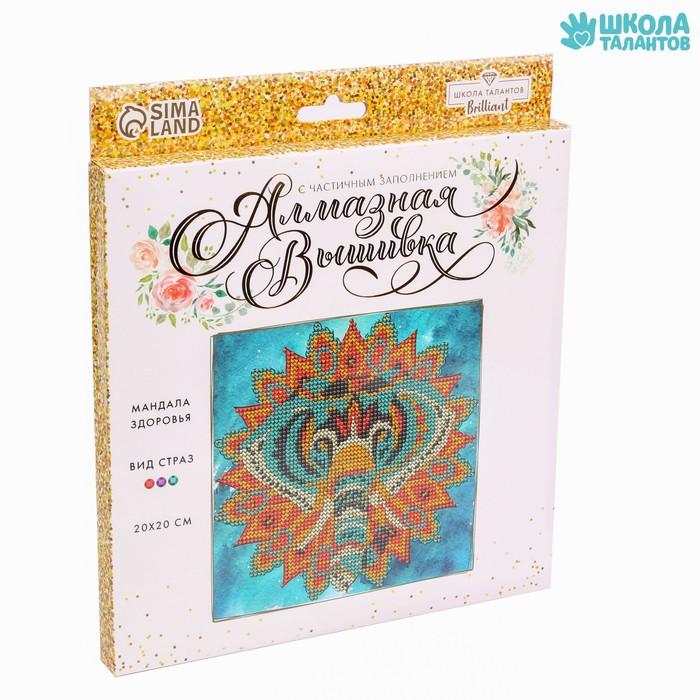 Алмазная вышивка мандала «Слон» с частичным заполнением, 20 х 20 см. Набор для творчества