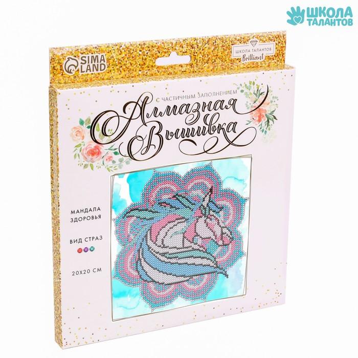 Алмазная вышивка мандала «Лошадь» с частичным заполнением, 20 х 20 см. Набор для творчества