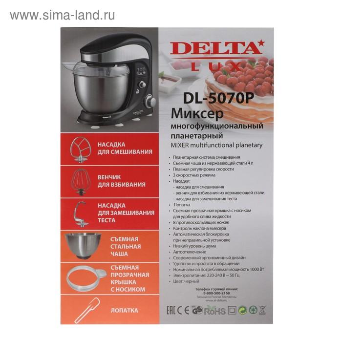 Миксер DELTA LUX DL-5070Р, планетарный, 1000 Вт, 4 л, 3 скорости, чёрный