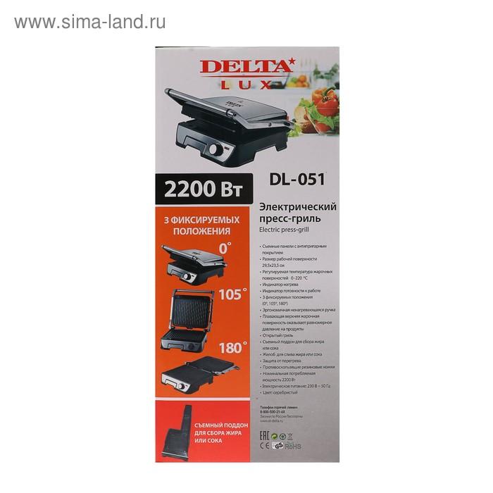 Гриль DELTA LUX DL-051, 2200 Вт, антипригарное покрытие, серебристый