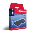 Губчатый фильтр Topperr FHR 8 для пылесосов Hoover