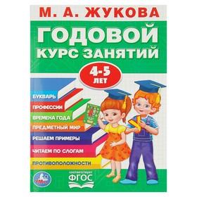 Годовой курс занятий 4-5 лет. Жукова М. А.