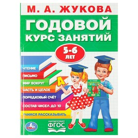 Годовой курс занятий 5-6 лет. Жукова М. А.