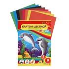 Картон цветной, не мелованный, А5, 8 листов, 8 цветов, «Дельфины», плотность 220 г/м2