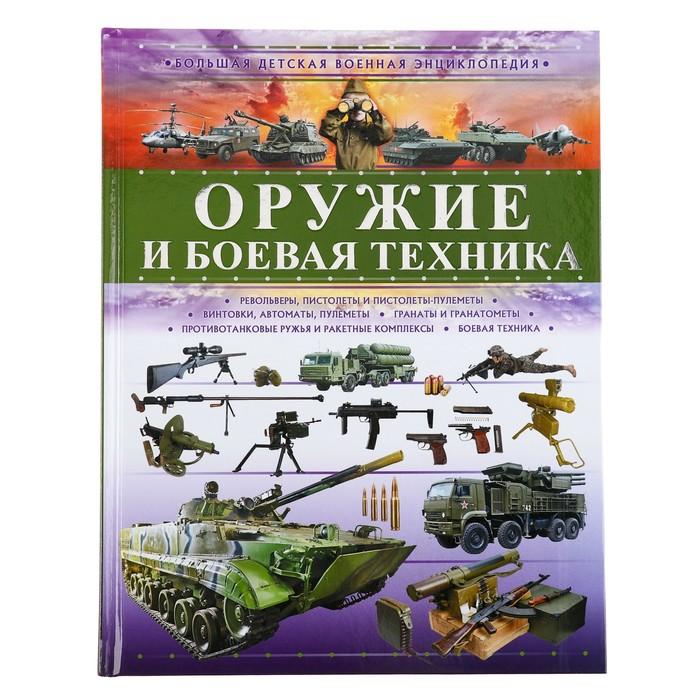 «Оружие и боевая техника», Ликсо В. В., Мерников А. Г., Хомич Е. О.
