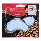 Коллагеновая маска для кожи вокруг глаз Secrets Lan с биозолотом «Экстракт портулака», 8 г.   420704
