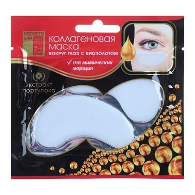 Коллагеновая маска для кожи вокруг глаз Secrets Lan с биозолотом «Экстракт портулака», 8 г.   420704 - Фото 1