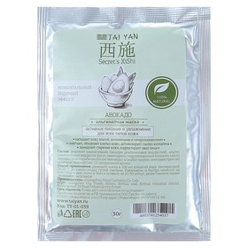 Альгинатная маска TaiYan  с маслом Авокадо питание и увлажнение, 30 г.